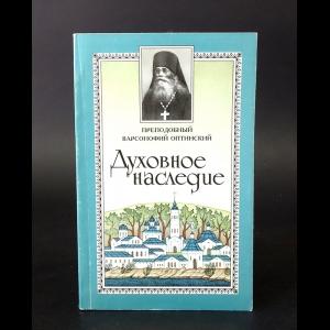 Преподобный Варсонофий Оптинский - Духовное наследие
