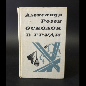 Розен Александр - Осколок в груди