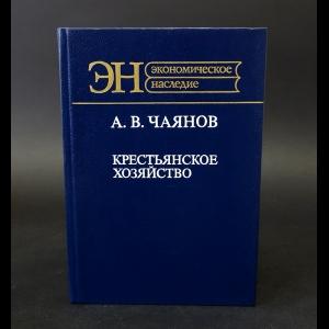 Чаянов А.В. - Крестьянское хозяйство