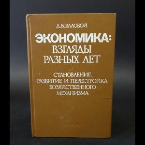 Валовой Дмитрий - Экономика: взгляды разных лет