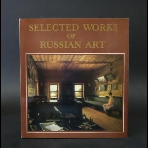 Авторский коллектив - Selected works of russian art\ Русское искусство