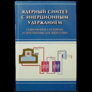 Шарков Б.Ю. - Ядерный синтез с инерционным удержанием. Современное состояние и перспективы для энергетики