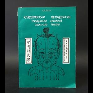 Фалев А.И. - Классическая методология традиционной китайской Чжень-Цзю терапии