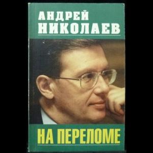 Николаев А.Н. - На переломе. Записки русского генерала