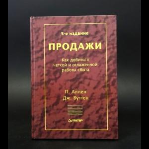 Аллен П., Вуттен Дж. - Продажи. 5-е издание