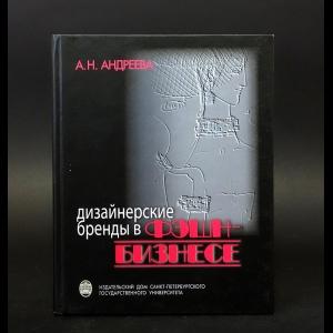 Андреева А.Н. - Дизайнерские бренды в фэшн-бизнесе