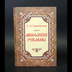 Геращенко Л.Л. - Мифология рекламы
