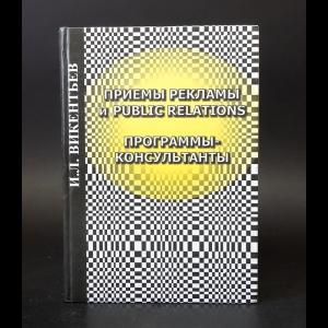 Викентьев И.Л. - Приемы рекламы и Public Relations. Программы-консультанты