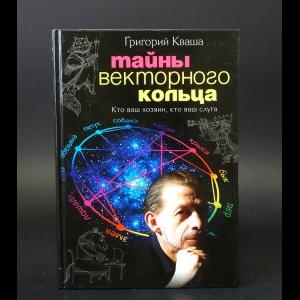 Кваша Григорий - Тайна векторного кольца