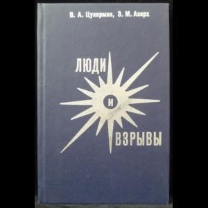 Цукерман, В.А., Азарх, З.М. - Люди и взрывы