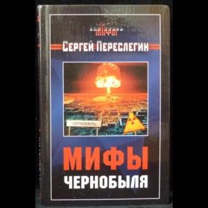 Переслегин С.Б. - Мифы Чернобыля