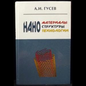 Гусев А.И. - Наноматериалы, наноструктуры, нанотехнологии