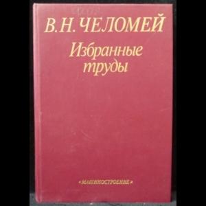 Челомей В.Н. - Избранные труды