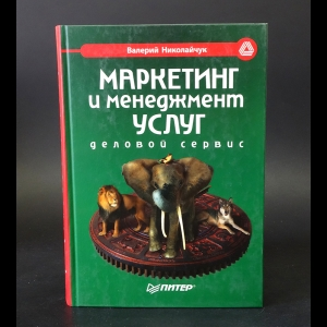 Николайчук В.Е. - Маркетинг и менеджмент услуг