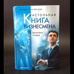 Де Джордж, Р.Т. - Настольная книга бизнесмена