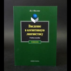 Маслова В.А. - Введение в когнитивную лингвистику