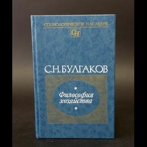 Булгаков С.Н. - Философия хозяйства
