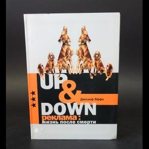 Яффе Д. - Up & Down. Реклама: жизнь после смерти