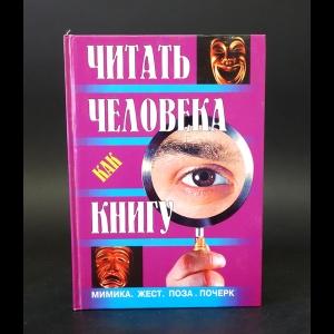 Авторский коллектив - Читать человека как книгу