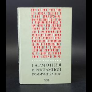 Кафтанджиев Христо - Гармония в рекламной коммуникации