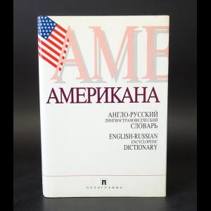 Чернов Г.В - Американа. Англо-русский лингвострановедческий словарь