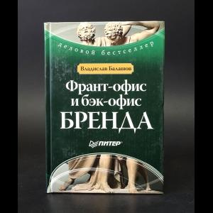 Балашов Владислав - Франт-офис и бэк-офис Бренда