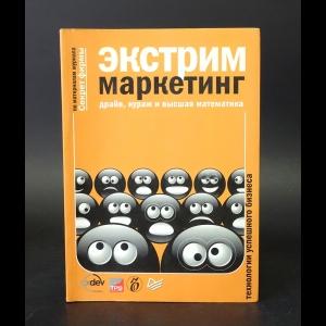 Авторский коллектив - Экстрим маркетинг. Драйв, кураж и высшая математика