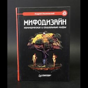 Ульяновский Андрей Владимирович - Мифодизайн: коммерческие и социальные мифы