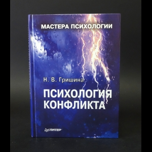 Гришина Н.В. - Психология конфликта