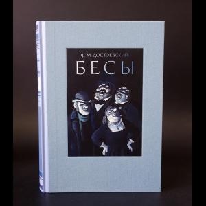 Достоевский Ф.М. - Бесы