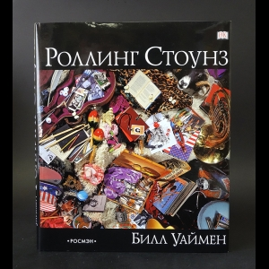 Уаймен Билл, Хейверз Ричард - Роллинг Стоунз