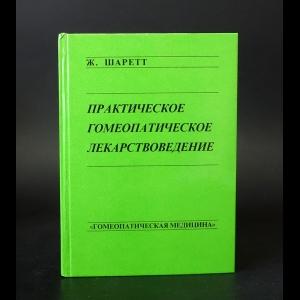 Шаретт Ж. - Практическое гомеопатическое лекарствоведение