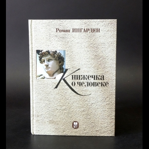 Ингарден Роман - Книжечка о человеке