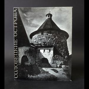 Авторский коллектив - Соловецкие острова