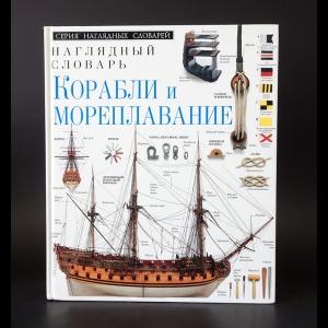 Авторский коллектив - Корабли и мореплавание. Наглядный словарь