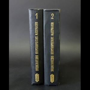 Авторский коллектив - Энциклопедия неорганических материалов (комплект из 2 книг)