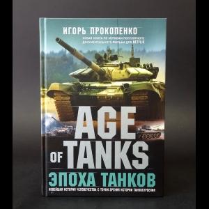 Прокопенко Игорь - Age of Tanks. Эпоха танков