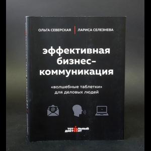Северская О, Селезнёва Л. - Эффективная бизнес-коммуникация