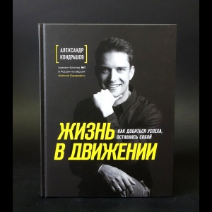 Кондрашов А. - Жизнь в движении