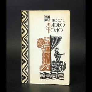 Авторский коллектив - После Марко Поло. Путешествия западных чужеземцев в страны Трех Индий