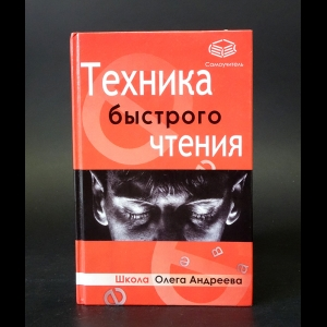 Андреев Олег - Техника быстрого чтения