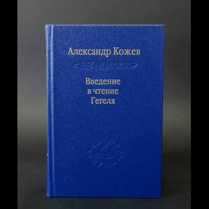 Кожев Александр - Введение в чтение Гегеля