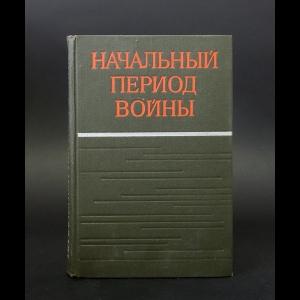 Авторский коллектив - Начальный период войны