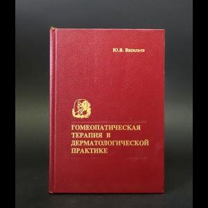 Васильев Ю.В. - Гомеопатическая терапия в дерматологической практике