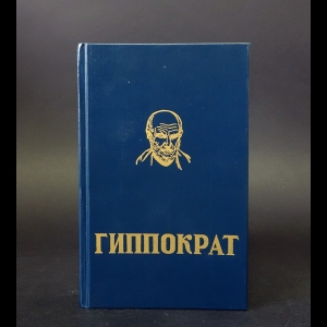 Гиппократ - Гиппократ Избранные книги