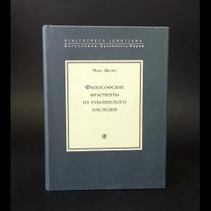 Шелер Макс - Философские фрагменты из рукописного наследия