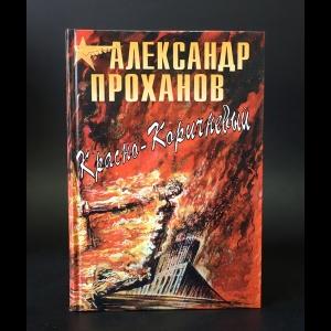 Проханов Александр - Красно-коричневый