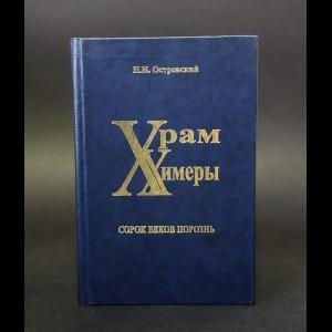 Островский Николай - Храм Химеры
