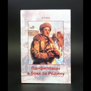 Язов Д.Т. - Панфиловцы в боях за Родину
