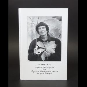 Русецкая Ольга - Глазами чужестранки или портрет Екатерины Еланской на фоне театра